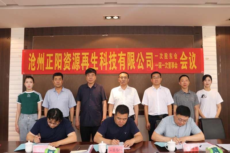沧州正圣环保科技有限公司成立